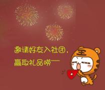 【活动结束】邀请好友进社团,就能赢取沪江笔记本大礼包唠~~