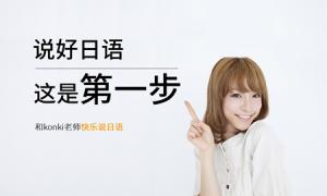 【konki日语课堂】说好日语这是第一步!