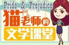 【沪江名师猫猫】猫老师的文学课堂(讲解Pride and Prejudice第二十三章)
