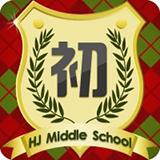 沪江初中超级会员俱乐部