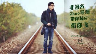 【头号人物】人物照+宣传片《热爱》