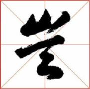 【每日一字】017-豈