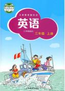 上海教育出版社 三年级沙龙国际(上)mp3下载