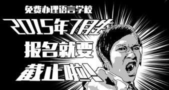【活动】日本大学任你挑!皇上,还不来翻牌子吗!!~~~