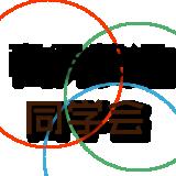 【网校】商务沙龙国际同学会