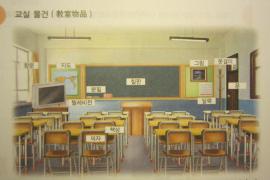 新延世【제2과 학교와 집 学校和家--2】课文
