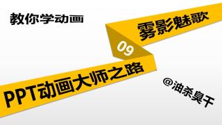 【PPT动画大师之路】09 雾影魅歌