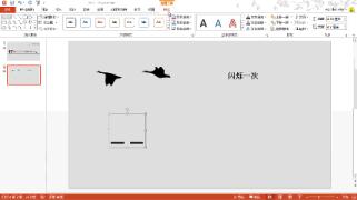 【PPT动画大师之路】18 鸿雁南飞