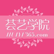 上海荟艺学校-化妆社团