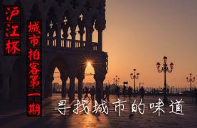 【沪江杯城市拍客大赛第一期:寻找城市的味道】评选结果及作品赏析
