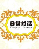 日语常用会话1000句