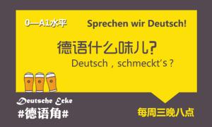 【德语角第十一期】德语语调