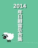 2014年日剧音乐合集