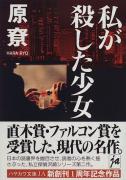 【原版书籍】《私が殺した少女》(原尞)〈直木賞受賞作〉