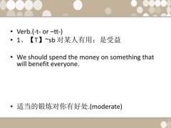【公开课回顾】词汇篇(一)