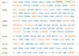 【N1】2014年12月N1的备考经验文
