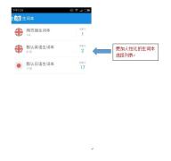 开心词场安卓V4.0.6更新了!!!