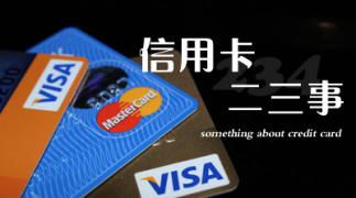 【信用卡二三事】04 信用卡的额度