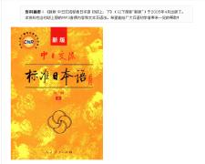 【学习书籍】新标准日本语初级(上册)[PDF格式]