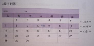新延世【제5과 하루 생활 一天的生活--4】课文