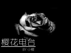 ☆星运娱乐社☆❀樱花电台❀第十八期 —— Dark Paradise