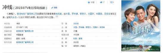 2015年TVB新剧预告1