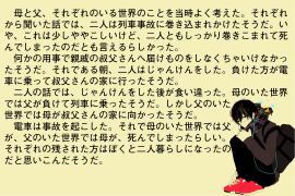 【乙一】SO-far そ・ふぁー⑤