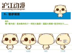 #画一画#【教程】第八期:萌萌哒的cc猫