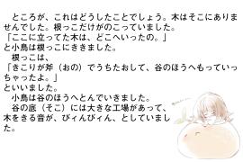 【童話】去年の木