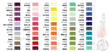 50种极其美丽的法语颜色,一张图教会你!