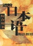【学习资料】进阶日本语高级教程(单词+课文mp3版)[MP3格式]