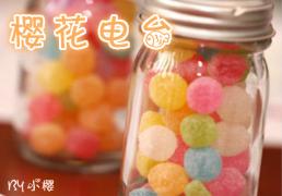☆星运娱乐社☆❀樱花电台❀第十九期 —— Sugar