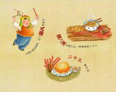 【春节绘本】春节