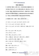 【学习资料】敬语与谦语总结[PDF格式]