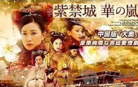 【天朝威武】那些在日本播出的中国电视剧