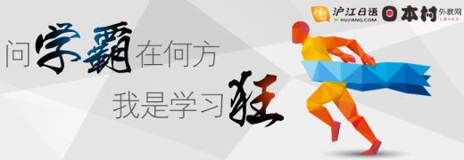 沪江日语11周年庆问询处