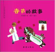 【2015.1.10】新春民俗手工活动