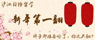 沪江日语留学站一周精彩汇总(2015年2月9日~2015年2月15日)