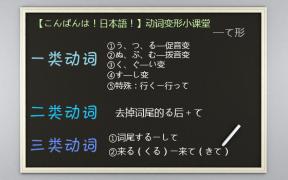 【こんばんは!日本語!】赖赖讲义:百变日语动词之②て形