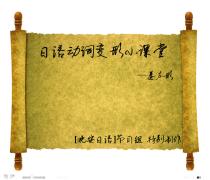 【こんばんは!日本語!】赖赖讲义:百变日语动词之③基本形