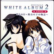【动漫专辑】《WHITE ALBUM 白色相簿 [小木曾雪菜(米澤圓)全系列歌曲] 1》