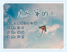 【书声电台】实习五组第一期:追风筝的人