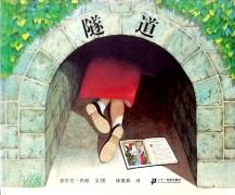 经典儿童绘本阅读之《隧道》