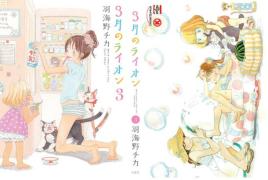 【日文漫画】 《3月的狮子》第01-10巻