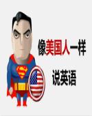 像美国人一样说英语