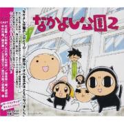【朗読 CD】《なかよし公園2》(石田彰/中村悠一/保志総一朗)