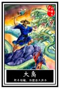 """【光影文学】由""""钟馗伏魔""""说开去,盘点中国古代的超级英雄们!"""