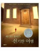 韩文版《爱德华的奇妙之旅》