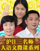 沪江三名师:大语文微课系列