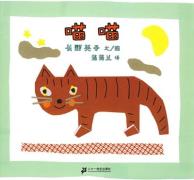 0-1岁宝宝绘本故事推荐:喵喵